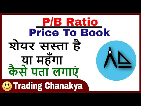P/B  ratio in hindi (price to book) fundamental analysis in hindi - By trading chanakya