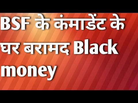 Black money 83 BN BSF कमाडेंट