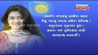 Ollywood Power Couple Anubhav Varsha To Split!