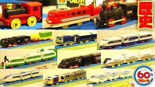 昭和・平成アーカイブ、プラレール60年 京都鉄道博物館 プラレール展 展示品 貴重な車両 歴代の新幹線・電車・貨物・モノレール・機関車