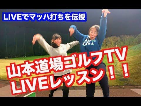 【必見!!】山本道場・生レッスンLIVE‼️試合前調整とちさとにマッハブレーキをLIVEで教えてみた!!