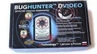 Детектор скрытых видеокамер Bughunter Dvideo Эконом
