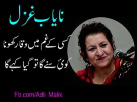 Munni Begum Koi Sunna Ga To Kya Khayga, Munni Begun Best Ghazal  Kasi Ka Ghum Ma Waqar Khona