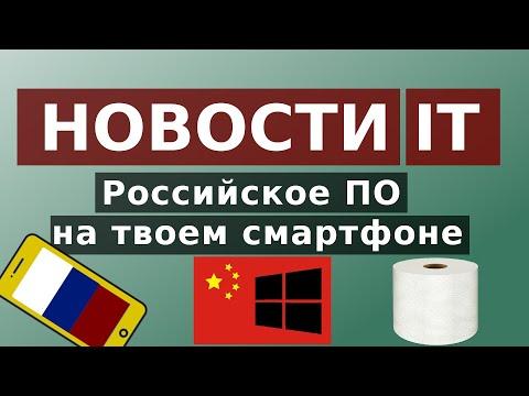 Правила предустановки российского ПО скоро вступят в силу. Китай отказывается от Windows