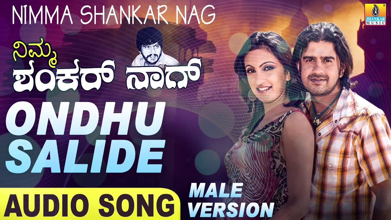 Ondhu Salide M | Nimma Shankar Nag | Srikanth Koushik | K. M. Indra | B S Sanjay | Jhankar Music
