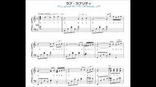 ラヴ・ラプソディー 平原綾香 パガニーニの主題による狂詩曲 楽譜