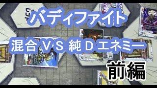 冒険者・Dエネミー混合 VS 純のDエネミーの戦い!! 混ぜたら強いのか!...