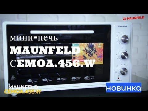 Мини-печь Maunfeld СEMOA.456.W White