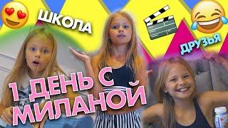 Download Один день с Миланой  / Жизнь за кадром / Я Милана Mp3 and Videos