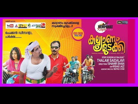 """Kallyanam Mudakki"" | Thalam Saidhali | Home Cinema | New | From O'range Media"