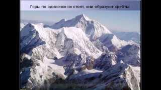 Рельеф Земли горы и равнины