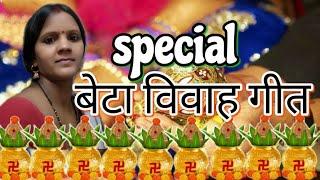 Beta Vivah Geet।।। मौरिया पहिन बाबू चारो ओर......❤️❤️BIHARI GEET MALA ❤️❤️ suniye binita ke sath।।।