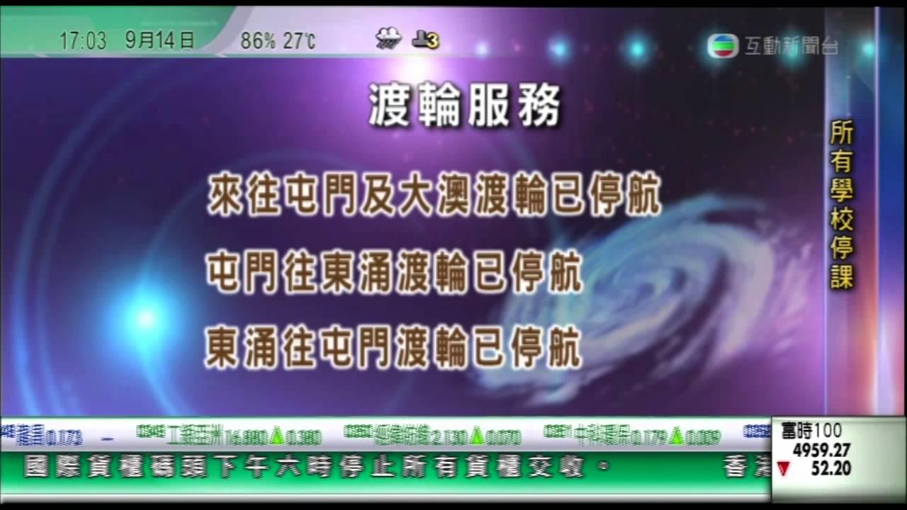 [2009-09-14 1700]颱風巨爵 - YouTube