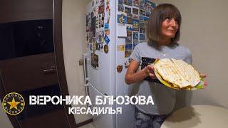 Кесадилья своими руками| Вкусные рецепты | Готовим дома | Вероника Блюзова