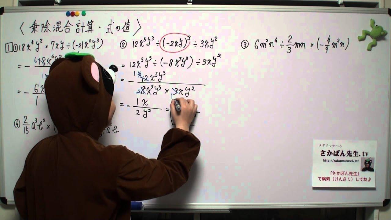 中2 単項式の乗除混合計算,式の値2 連問1 文字式の ...