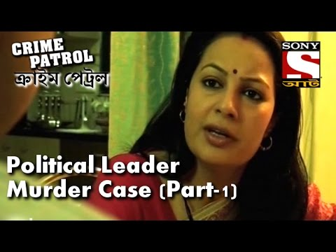 Crime Patrol - ক্রাইম প্যাট্রোল (Bengali) - Ep 179 - Political Leader Murder Case (Part-1)