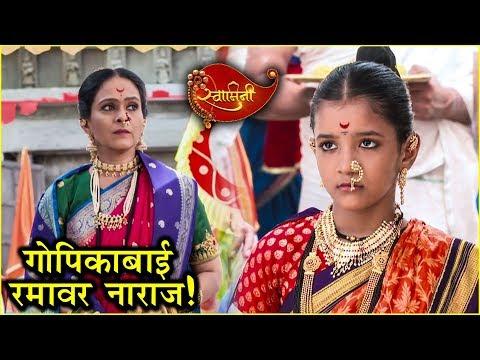 Swamini Episode 1 Update | गोपिकाबाई रमावर