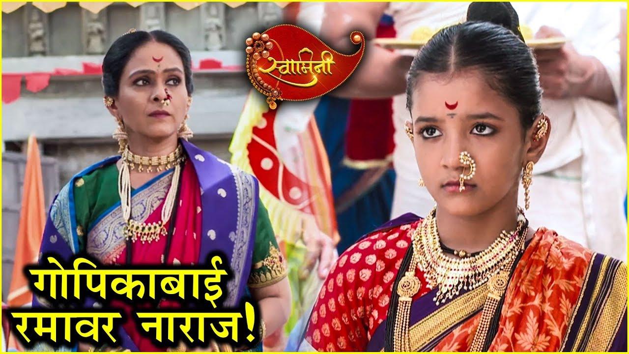 Swamini Episode 1 Update | गोपिकाबाई रमावर नाराज! | Colors Marathi | New  Marathi Serial