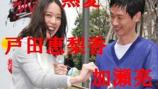 真剣交際が報じられた女優・戸田恵梨香(27)と俳優・加瀬亮(41)双方...