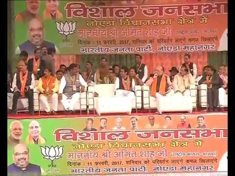 Shri Amit Shah addresses public meeting in Noida, Uttar Pradesh : 05.02.2017