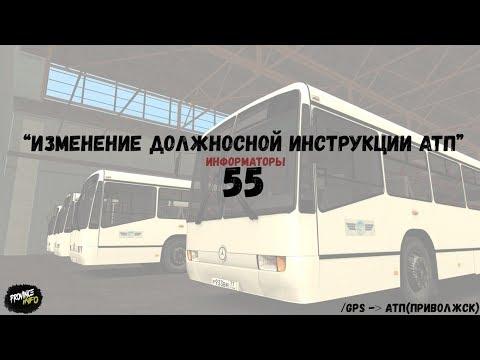 Все информаторы 55 автобуса