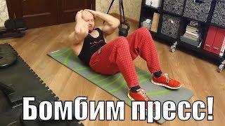 Упражнения для мышц живота для дома. Тренировка пресса