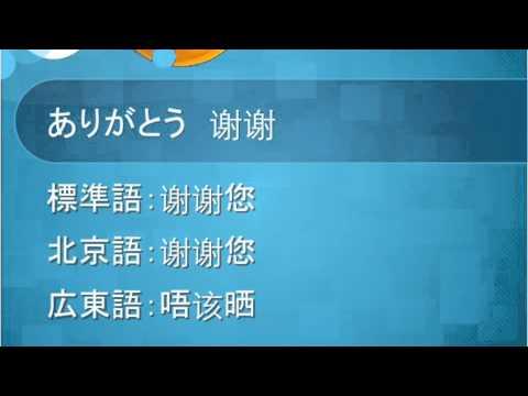 ネイティブ中国語【#001】 中国...