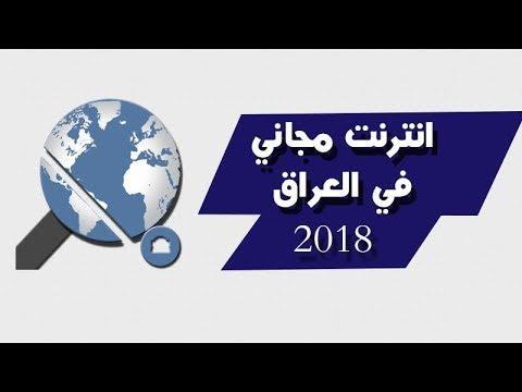 نت مجاني في العراق على اغلب الشبكات 2018