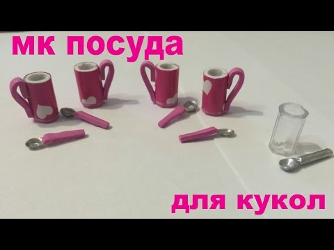 Как сделать посуду для кукол. How to make kitchenware for dolls Monster High and Ever After High