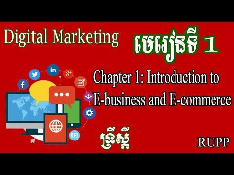 Digital Marketing | Ch01 -Introduction to e-business and e-commerce