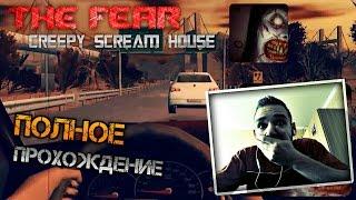 THE FEAR: Creepy Scream House полное прохождение на ANDROID || ГДЕ МОЯ СЕМЬЯ ТВАРЬ?