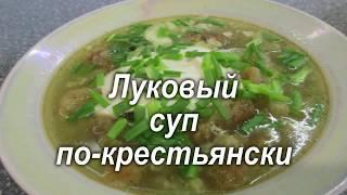 Луковый суп по - крестьянски. Вкусный и ароматный суп. Кулинария - Просто вкусно!