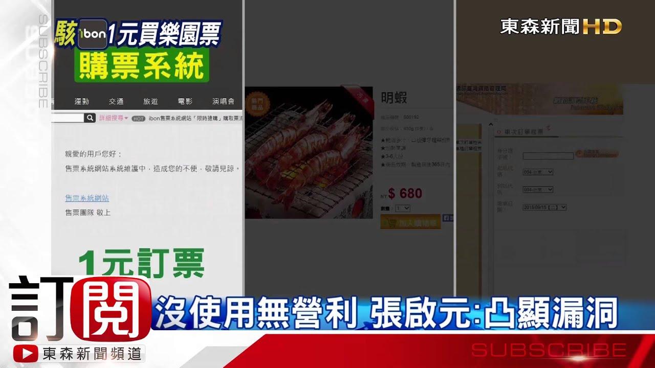 ibon網站遭駭 幾個步驟票券全1元-東森新聞HD - YouTube