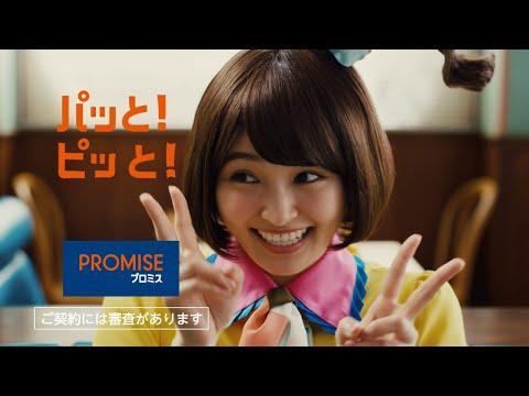 岡本玲 プロミス CM スチル画像。CM動画を再生できます。