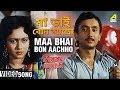 Maa Bhai Bon Aachho   Hirak Jayanti   Bengali Movie Song   Bhupinder Singh