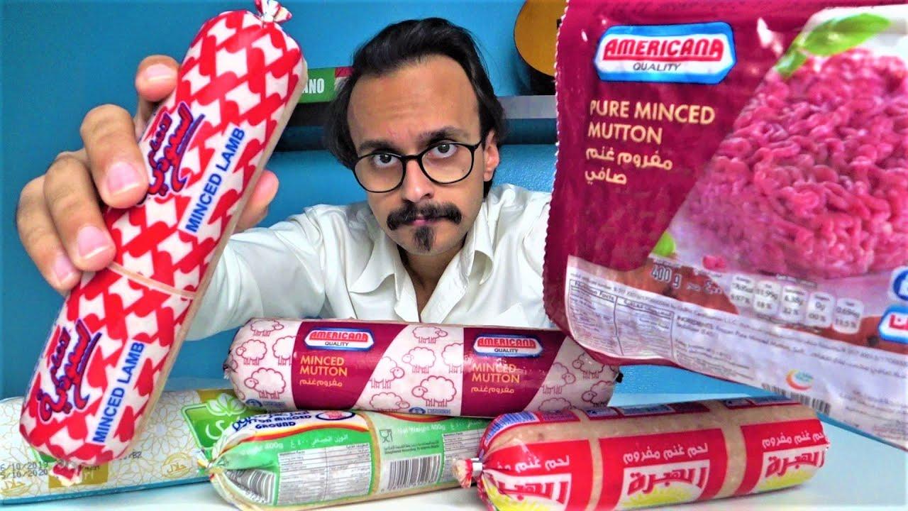 ايش ألذ لحم غنم مفروم مجمد في السعودية Youtube