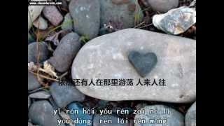 yin wei ai qing pinyin
