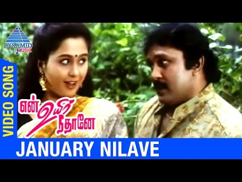 En Uyir Neethane Tamil Movie | January Nilave Video Song | Prabhu | Devayani | Deva | Pyramid Music