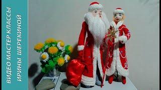 Дід Мороз, ч. 4. Santa Claus, р. 4. Amigurumi. Crochet. В'язані іграшки. В'яжемо разом.