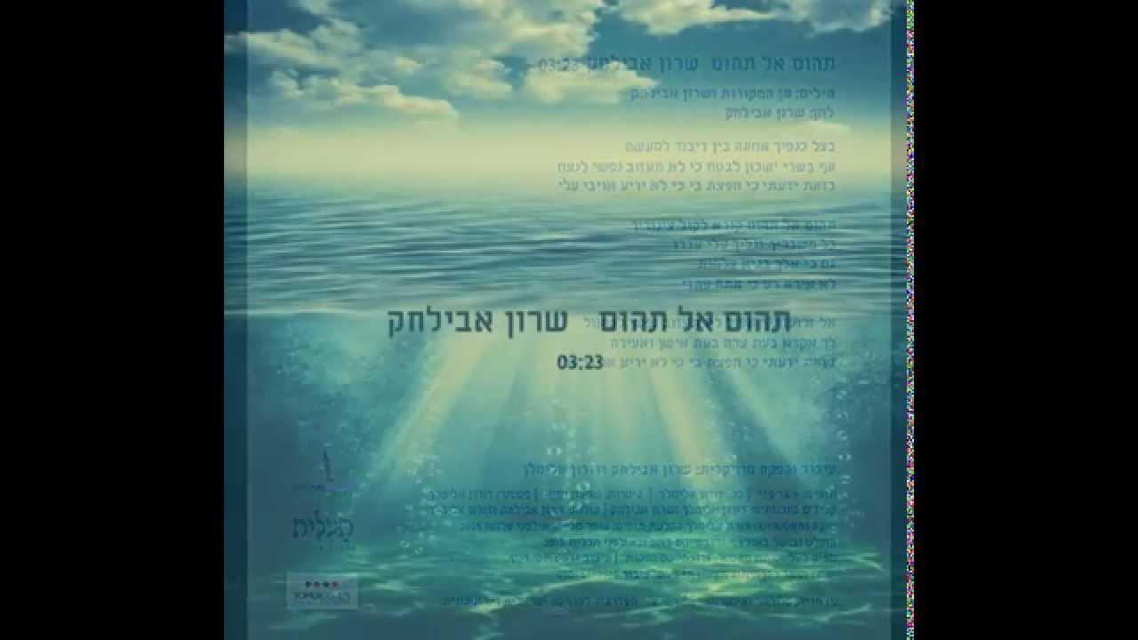 שרון אבילחק תהום אל תהום | Sharon Avilchak Tehom El Tehom