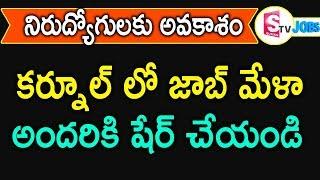 kurnool Job Mela   Latest Jobs 2018   Jobs In Andhra Pradesh   SumanTv Jobs
