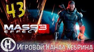 Прохождение Mass Effect 3 - Часть 43 - Высадка на Землю