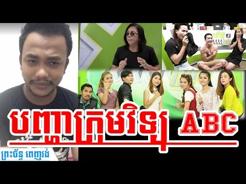 Ton Shen Reacts to ABC Radio Family Group | Khmer News Today 2017