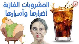 المشروبات الغازية أضرارها وأسرارها