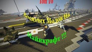 Топ 10 ВОЕННЫХ Модов в Майнкрафт !!!(, 2016-04-20T12:42:18.000Z)