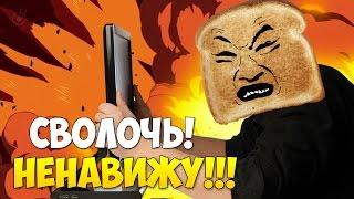 СВОЛОЧЬ, НЕНАВИЖУ! - I am Bread #8