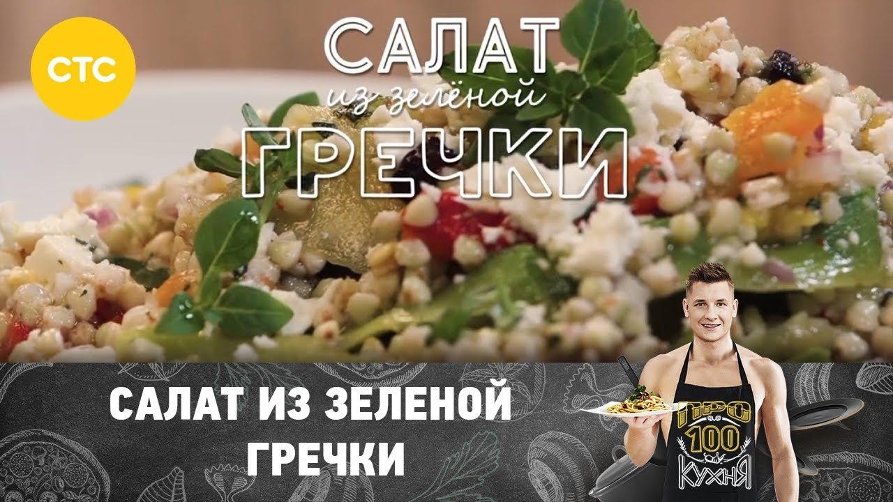 Рецепт салата из зеленой гречки - YouTube