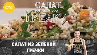 Рецепт салата из зеленой гречки