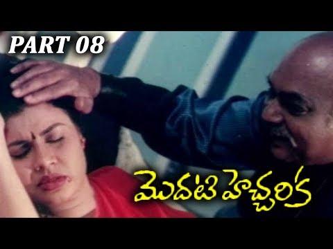 Modati Hecharika Telugu    Ponnabalam, Vichitra, Keerthana    Part 08/08 thumbnail