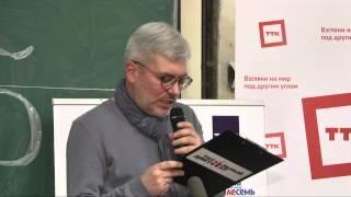 Тотальный диктант 2015, часть 2, диктует Евгений Водолазкин